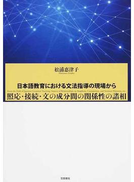 照応・接続・文の成分間の関係性の諸相 日本語教育における文法指導の現場から