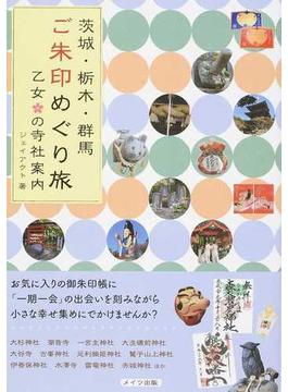 茨城・栃木・群馬ご朱印めぐり旅乙女の寺社案内
