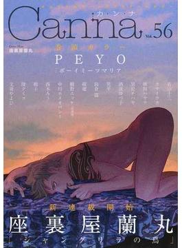 Canna Vol.56 オリジナルボーイズラブアンソロジー