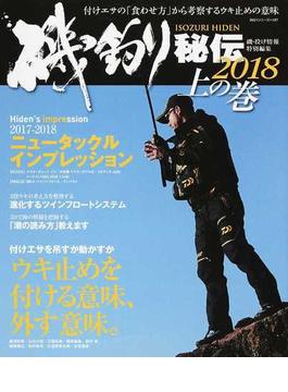 磯釣り秘伝 2018上の巻 ウキ止めを付ける意味、外す意味。(BIG1シリーズ)