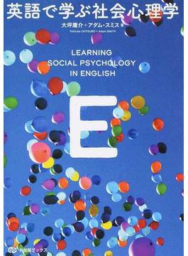 英語で学ぶ社会心理学