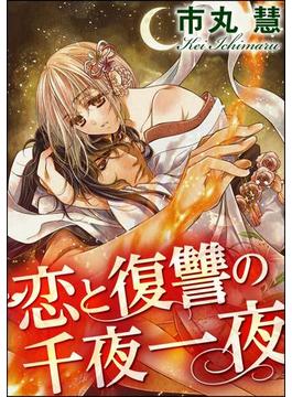【全1-7セット】恋と復讐の千夜一夜(分冊版)