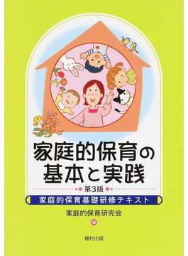 家庭的保育の基本と実践 家庭的保育基礎研修テキスト 第3版