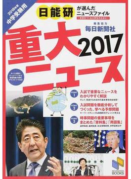 重大ニュース 中学受験用 2017