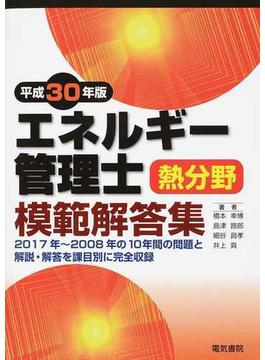 エネルギー管理士熱分野模範解答集 2017年〜2008年の10年間の問題と解説・解答を課目別に完全収録 平成30年版