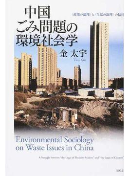 中国ごみ問題の環境社会学 〈政策の論理〉と〈生活の論理〉の拮抗