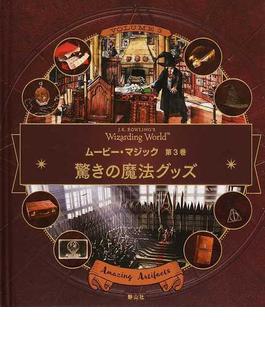 J.K.ROWLING'S Wizarding Worldムービー・マジック 第3巻 驚きの魔法グッズ