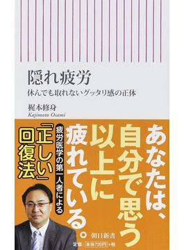隠れ疲労 休んでも取れないグッタリ感の正体(朝日新書)