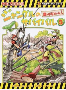 ジャングルのサバイバル 5 生き残り作戦 (かがくるBOOK)