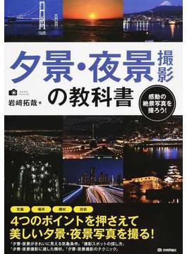 夕景・夜景撮影の教科書 感動の絶景写真を撮ろう!