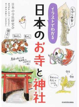 イラストでわかる日本のお寺と神社(中経の文庫)