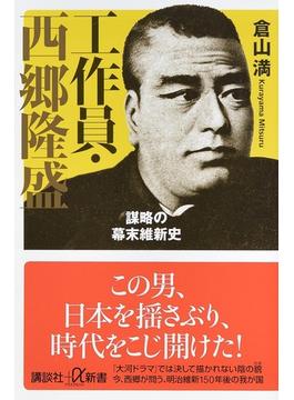 工作員・西郷隆盛 謀略の幕末維新史(講談社+α新書)