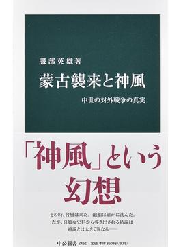 蒙古襲来と神風 中世の対外戦争の真実(中公新書)