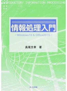情報処理入門 Windows10&Office2016