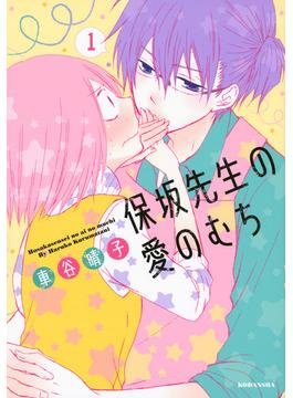 保坂先生の愛のむち(ARIA) 2巻セット(KCxARIA)