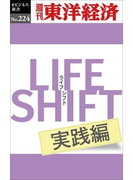 LIFE SHIFT 実践編―週刊東洋経済eビジネス新書No.224(週刊東洋経済eビジネス新書)