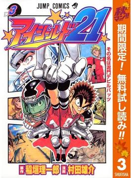 アイシールド21【期間限定無料】 3(ジャンプコミックスDIGITAL)