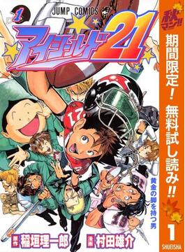アイシールド21【期間限定無料】 1(ジャンプコミックスDIGITAL)