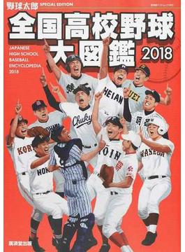 全国高校野球大図鑑 2018(廣済堂ベストムック)
