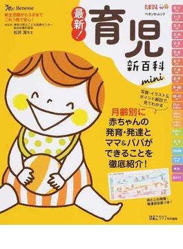 最新!育児新百科mini 新生児期から3才までこれ1冊でOK!(ベネッセ・ムック)
