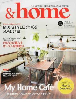 &home vol.55 MY HOME CAFÉ居心地がいいLDKのインテリアアイディア(MUSASHI BOOKS)