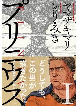 【1-5セット】プリニウス(バンチコミックス)