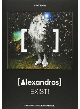 〈Alexandros〉EXIST!