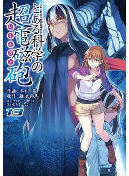 とある科学の超電磁砲 13 とある魔術の禁書目録外伝 (電撃コミックス)(電撃コミックス)