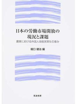 日本の労働市場開放の現況と課題 農業における外国人技能実習生の重み