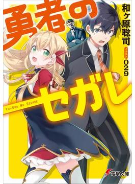 【全1-3セット】勇者のセガレ(電撃文庫)