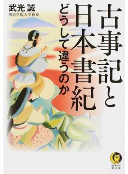 古事記と日本書紀どうして違うのか(KAWADE夢文庫)