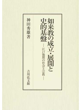 如来教の成立・展開と史的基盤 江戸後期の社会と宗教