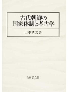 古代朝鮮の国家体制と考古学