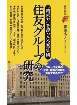 """住友グループの研究 """"結束力""""を誇った企業集団(歴史新書)"""
