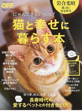 猫と幸せに暮らす本 にゃんこさえいれば!(日経ホームマガジン)