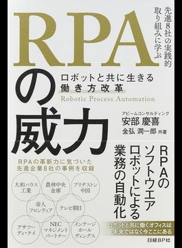 RPAの威力 ロボットと共に生きる働き方改革 先進8社の実践的取り組みに学ぶ