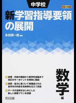 中学校新学習指導要領の展開 数学編平成29年版