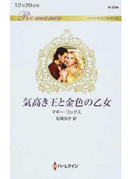 気高き王と金色の乙女(ハーレクイン・ロマンス)