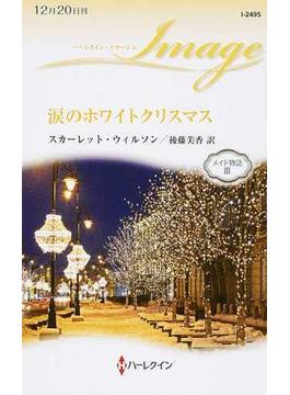 涙のホワイトクリスマス(ハーレクイン・イマージュ)