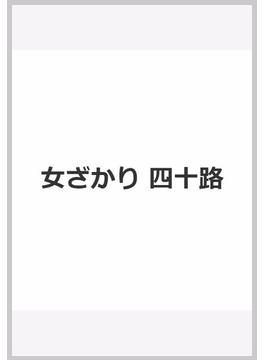 女ざかり【四十路】