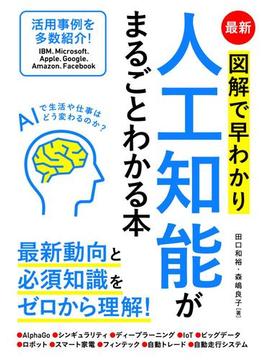 最新 図解で早わかり 人工知能がまるごとわかる本