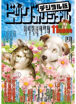 ビッグコミックオリジナル増刊 2017年11月増刊号(2017年10月12日発売)