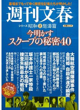 今明かすスクープの秘密40 週刊文春 シリーズ昭和(2)怒濤篇(文春e-book)