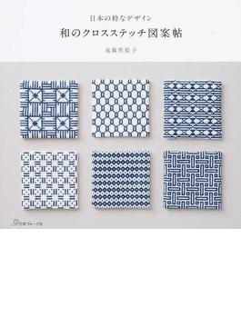 和のクロスステッチ図案帖 日本の粋なデザイン