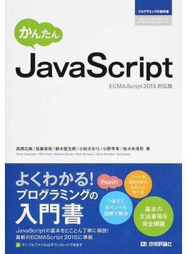 かんたんJavaScript ECMAScript2015対応版