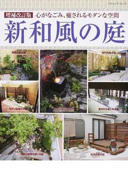 新和風の庭 心がなごみ、癒されるモダンな空間 全550点 増補改訂版(ブティック・ムック)