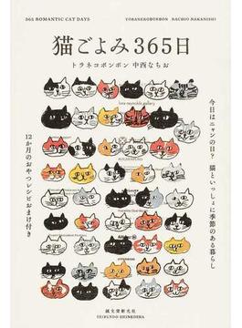 猫ごよみ365日 今日はニャンの日?猫といっしょに季節のある暮らし