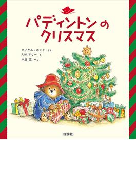 パディントンのクリスマス