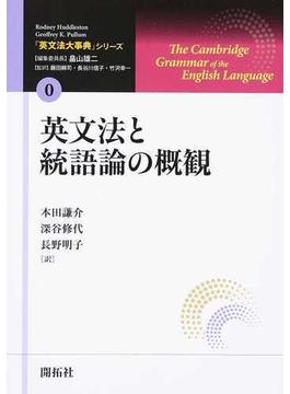 「英文法大事典」シリーズ 0 英文法と統語論の概観