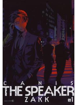 【全1-2セット】CANIS THE SPEAKER(茜新社)